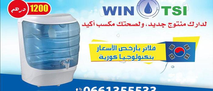 Quelle fontaine de filtration choisir ?